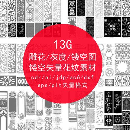 13GB雕花图库
