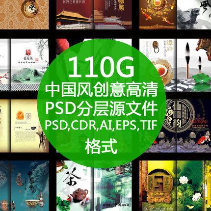 110G中国风PSD
