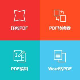 Smallpdf PDF转换编辑压缩