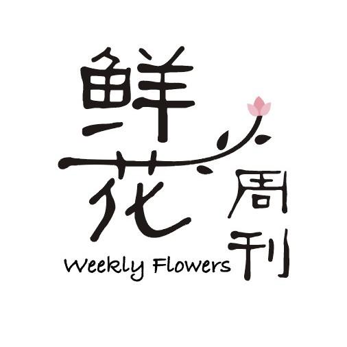 鲜花周刊WeeklyFlowers